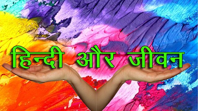 #44-हिन्दी में भी जीवन दिखता है