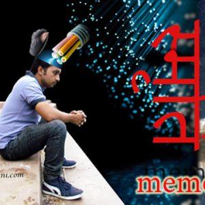 #53 स्मृति Memory