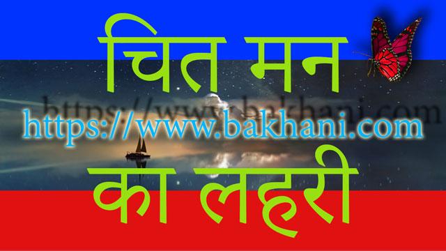 hindi poem on heart and mind