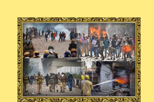 #54 दिल्ली दंगा Delhi roits