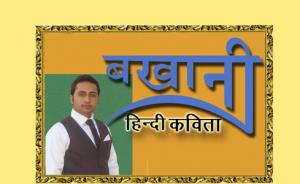 bakhani_hindi_poems