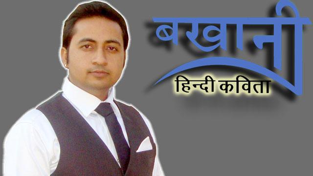 bakhani feature image